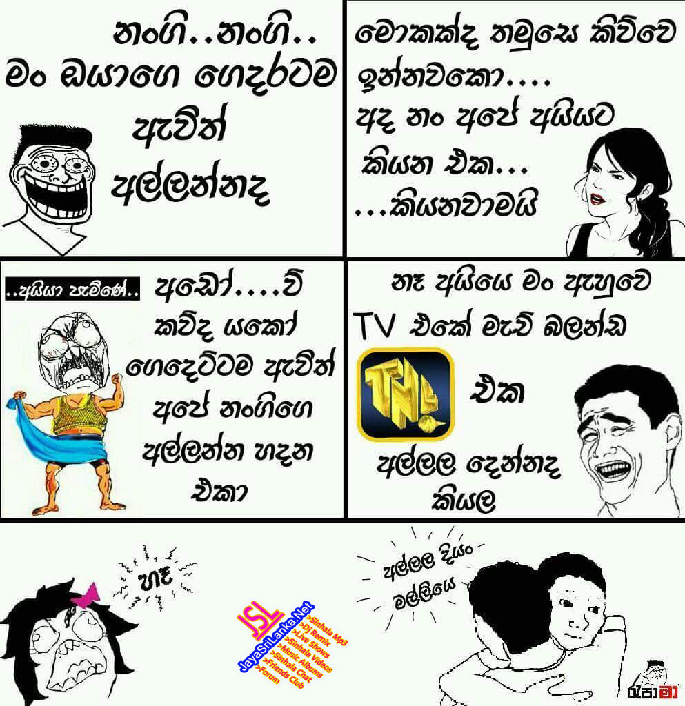 Download Sinhala Jokes Photos | Pictures | Wallpapers Page 34 ...