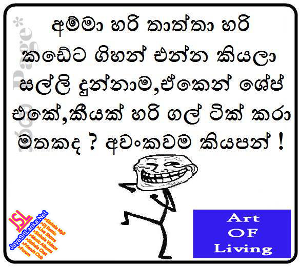 Download Sinhala Jokes Photos | Pictures | Wallpapers Page 26 ...