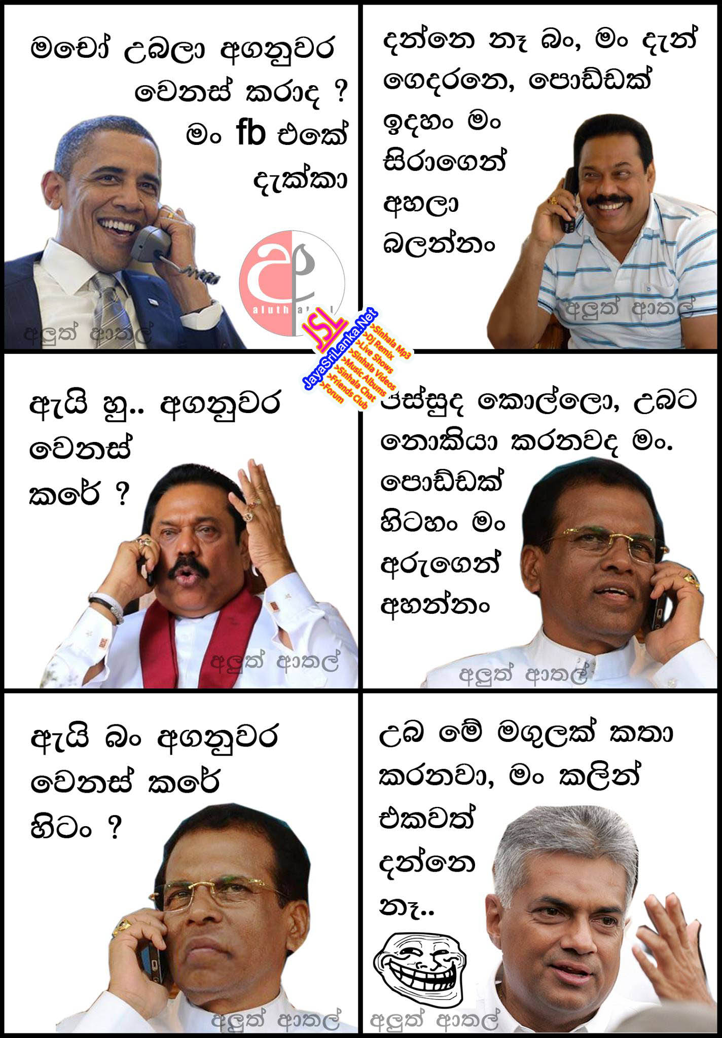 Download Sinhala Jokes Photos | Pictures | Wallpapers Page 23 ...
