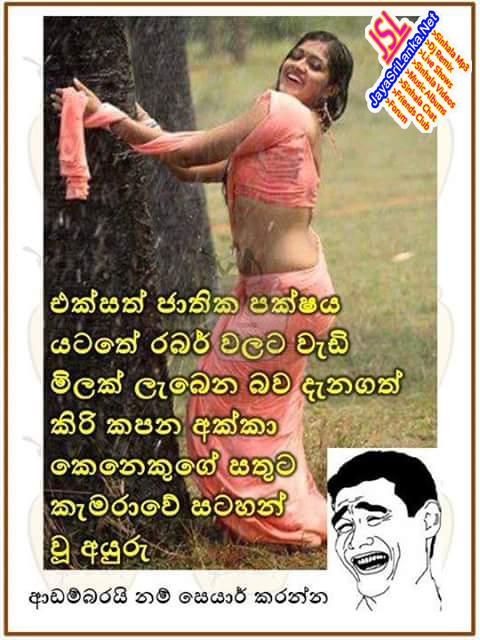 Download Sinhala Jokes Photos | Pictures | Wallpapers Page 21 ...