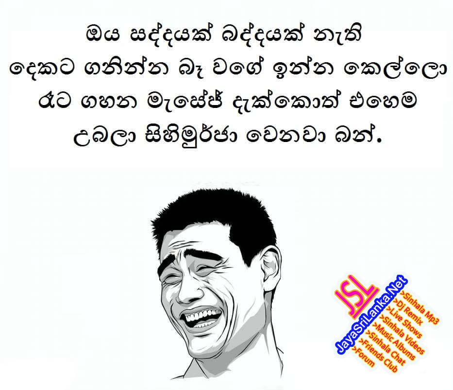 Sinhala Jokes pictures notes quotes and gossip