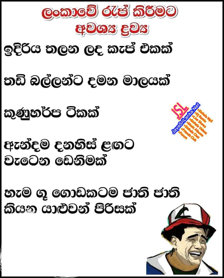 Download Sinhala Jokes Photos Pictures Wallpapers Page 8