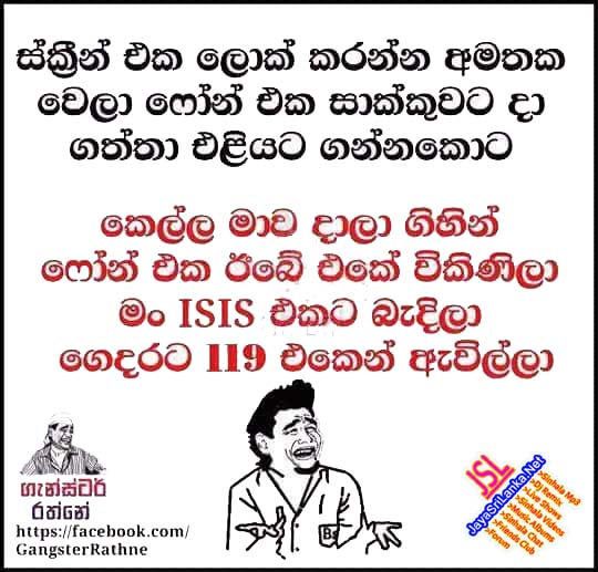 Download Sinhala Jokes Photos | Pictures | Wallpapers Page 18 ...