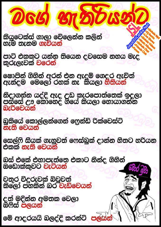 Sinhala Jokes 2016 Related Keywords & Suggestions - Sinhala Jokes 2016 ...
