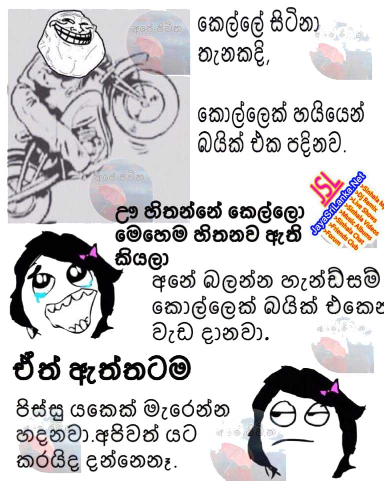 Love Sinhala Jokes Sri Lanka Pictures To Pin On Pinterest