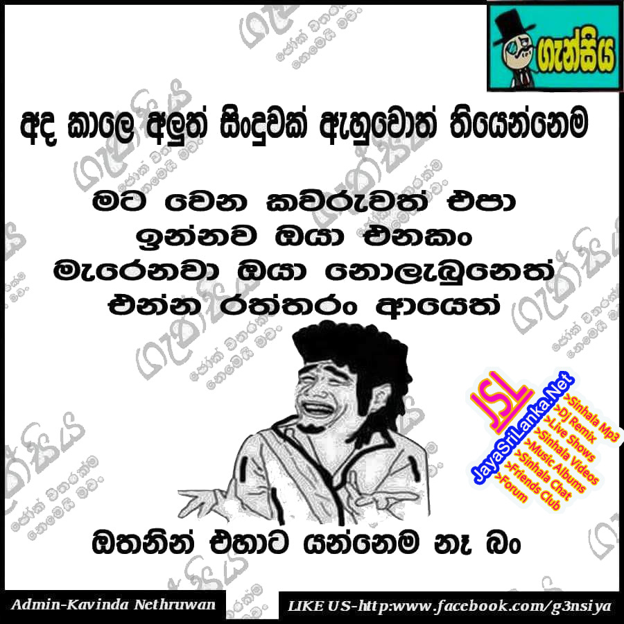 facebook jokes sinhala 2017 new fashions