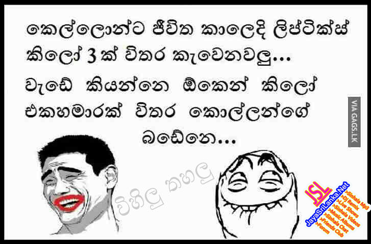 Download Sinhala Jokes Photos | Pictures | Wallpapers Page 11 ...