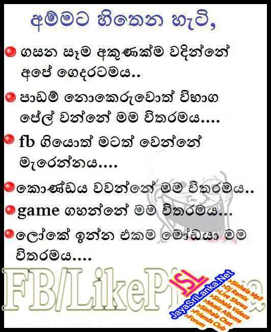 Sinhala Funny Jokes | Sinhala Jokes and Funny Stories