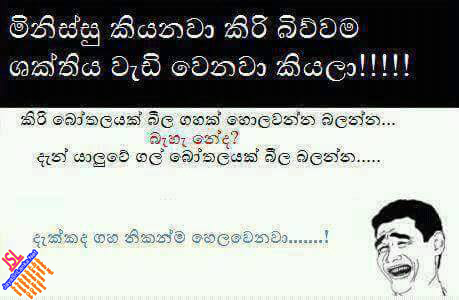 download sinhala jokes photos pictures wallpapers page 8 jayasrilanka net
