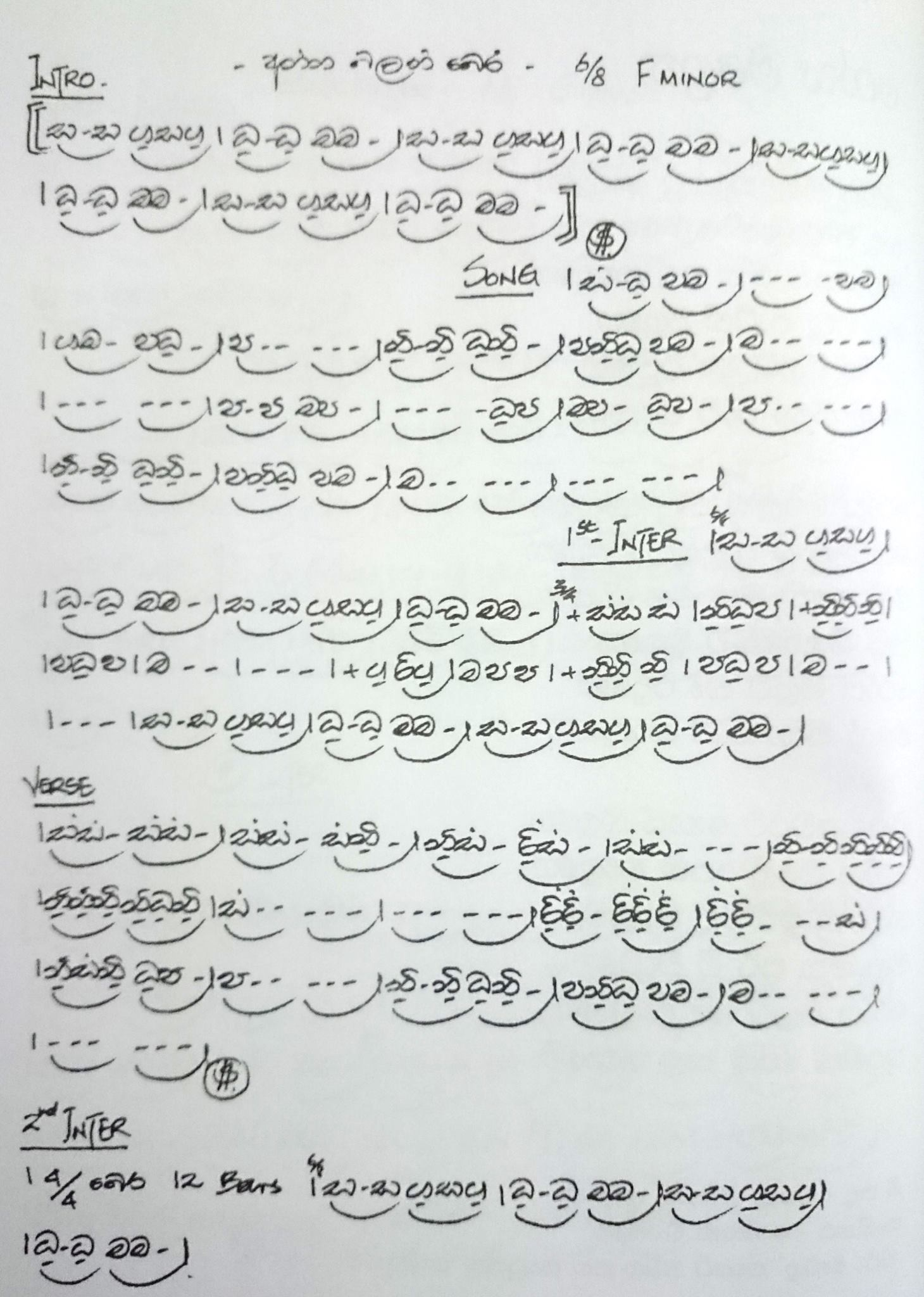 how to play organ sinhala songs