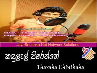 Kandulal Pirenne   Tharaka Chinthaka mp3