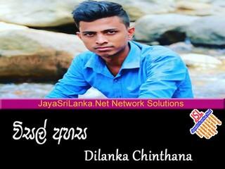 Wisal Ahasa   Dilanka Chinthana mp3