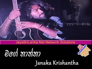 Mage Thaththa   Janaa (Janaka Krishantha) mp3