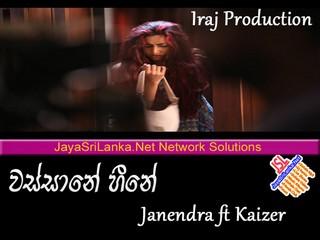 Wassane Heene   Janendra n Kaizer Kaiz ft Iraj mp3