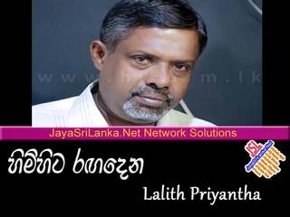 Himihita Rangadena   Lalith Priyantha Liyanage mp3