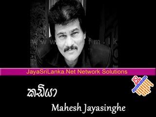 Kadiya (Wadiya Sadda Badda)   Mahesh Jayasinghe mp3