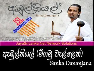 Ebul Thiyal (Meegamu Wellen)   Sanka Dananjana mp3