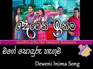 Mage Sonduru Haguma (Kawruth Danne Na Ma Asha)   Deweni Inima Song mp3