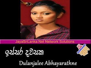 Issara Dawasaka Heena   Dulanjalee Abhayarathne mp3
