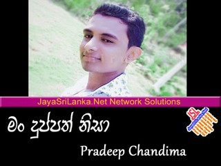 Mama Duppath Nisa   Pradeep Chandima mp3