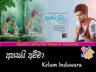 Ahasai Amma   Kelum Induwara mp3