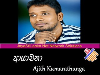 Aayachana   Ajith Kumarathunga mp3