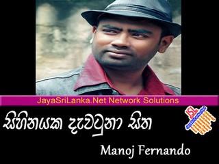 Sihinayaka Dewatuna Sitha   Manoj Fernando mp3
