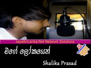 Mage Lokayen   Shalika Prasad mp3