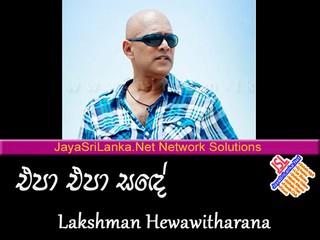 Epa Epa Sande Sinasenna   Lakshman Hewawitharana mp3