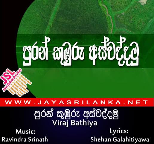 Puran Kuburu Aswaddamu Theme Song