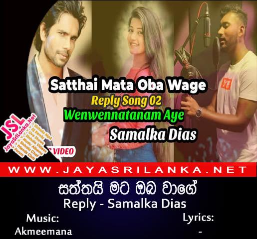 Saththai Mata Oba Wage Reply (Wenwennatanam)
