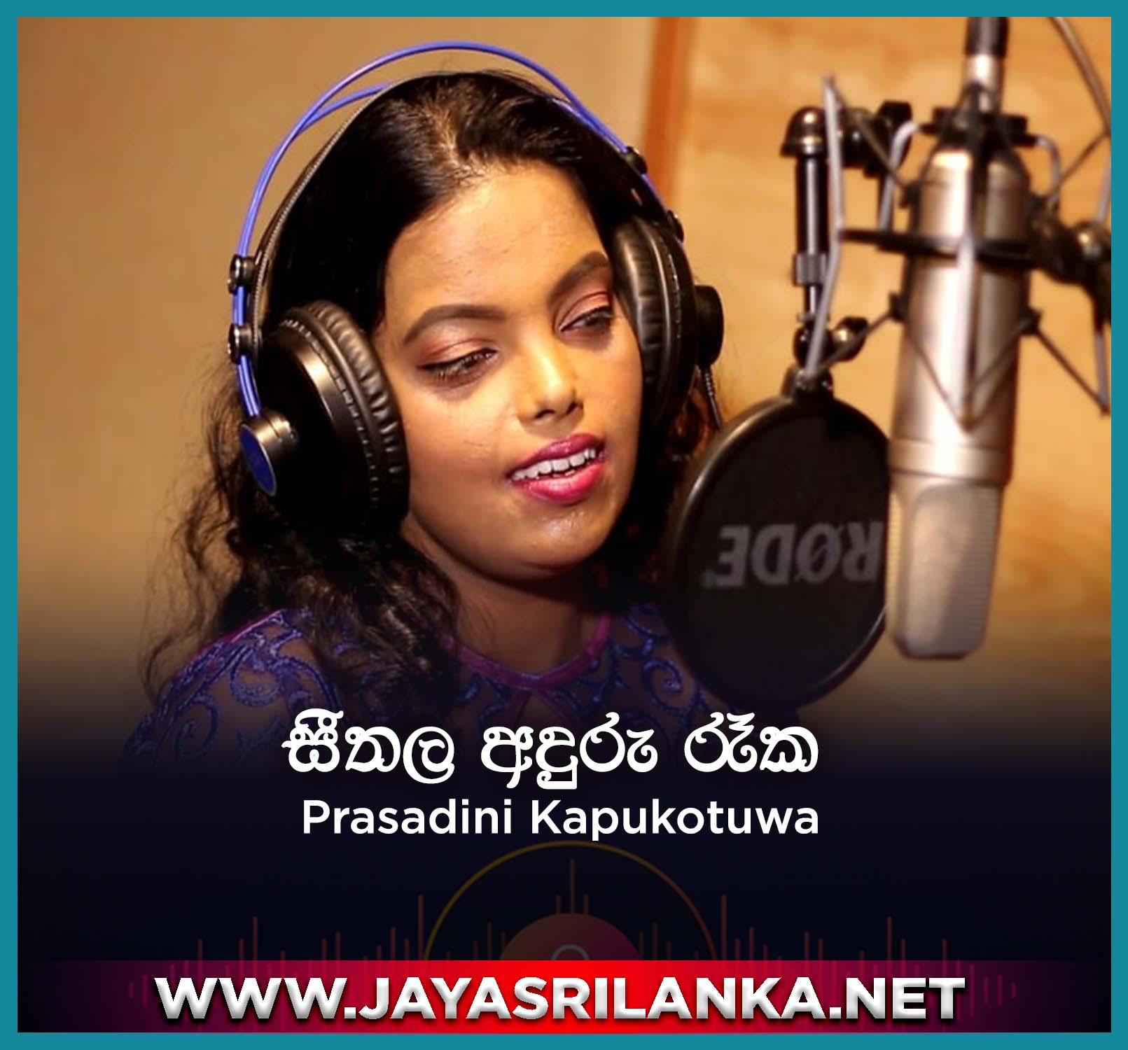 Seethala Aduru Reka