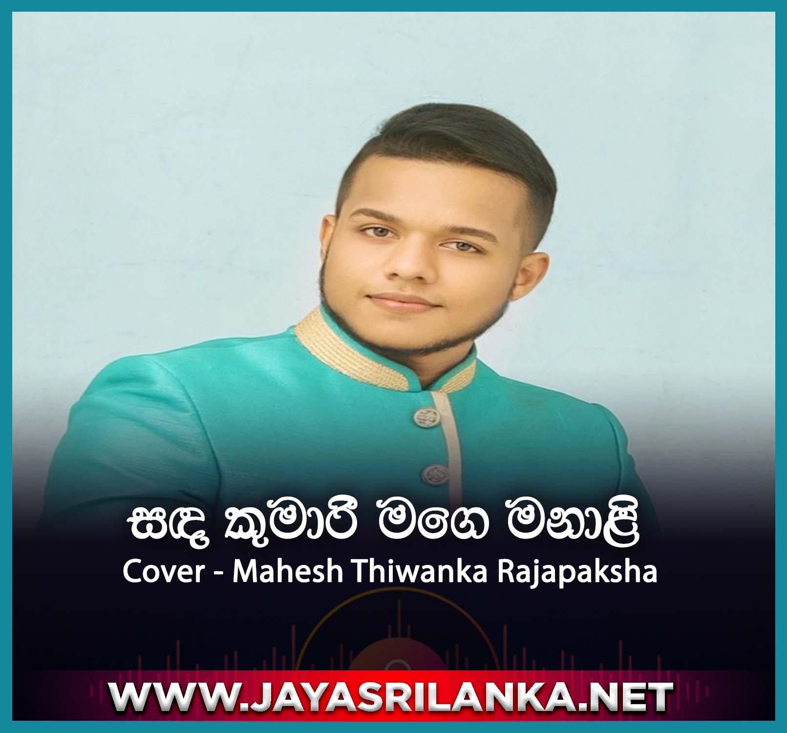 Sanda Kumari Mage Manali Cover