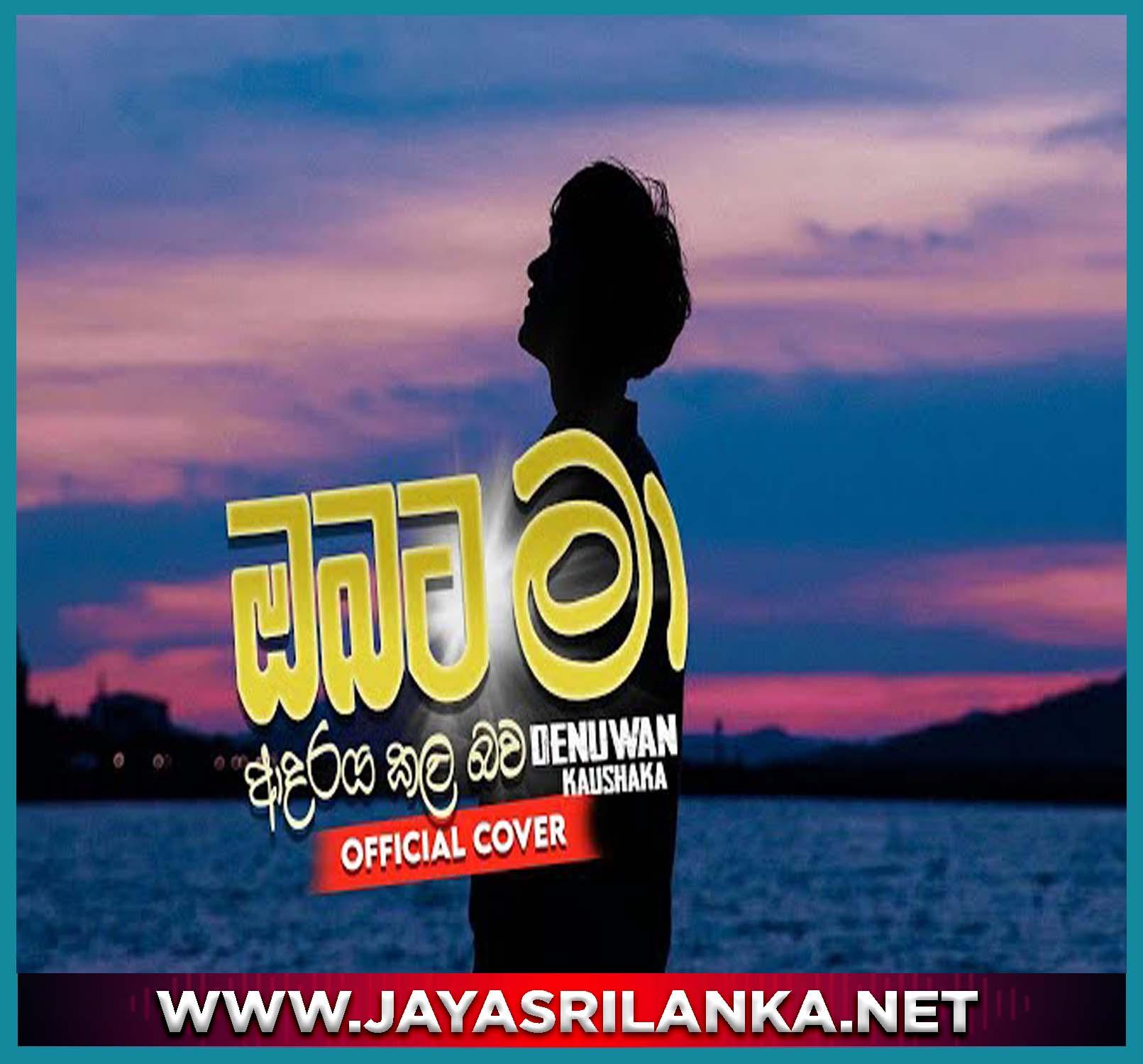Obata Ma Adaraya Kala Bawa 8d Acoustic Cover