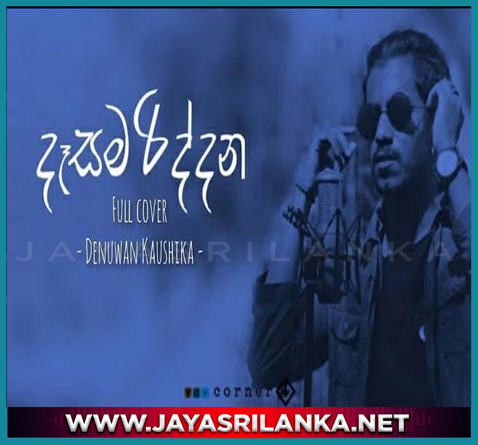 Dasama Riddana Sinhala Cover Song
