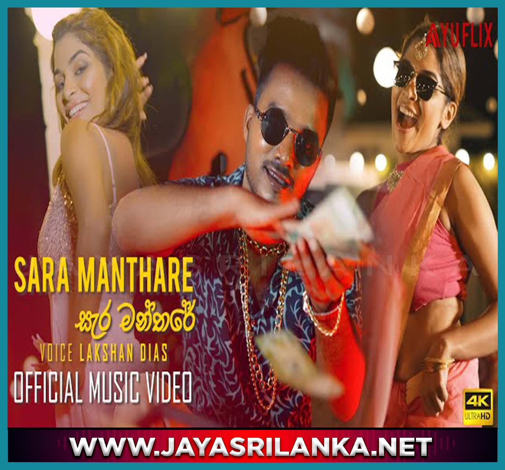 Sara Manthare