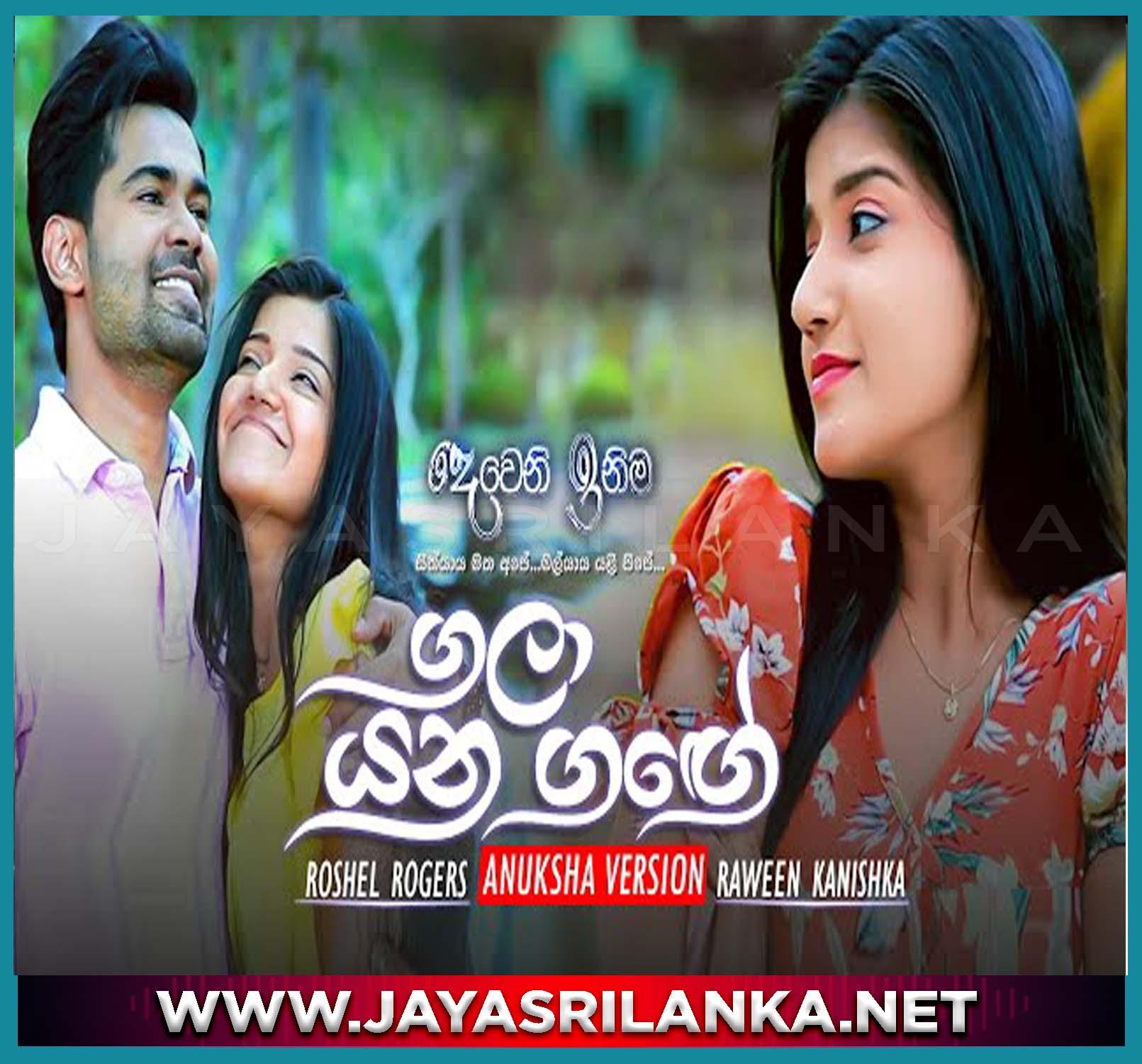jayasrilanka ~ Gala Yana Gange ( Anuksha Fan Version) - Raween Kanishka
