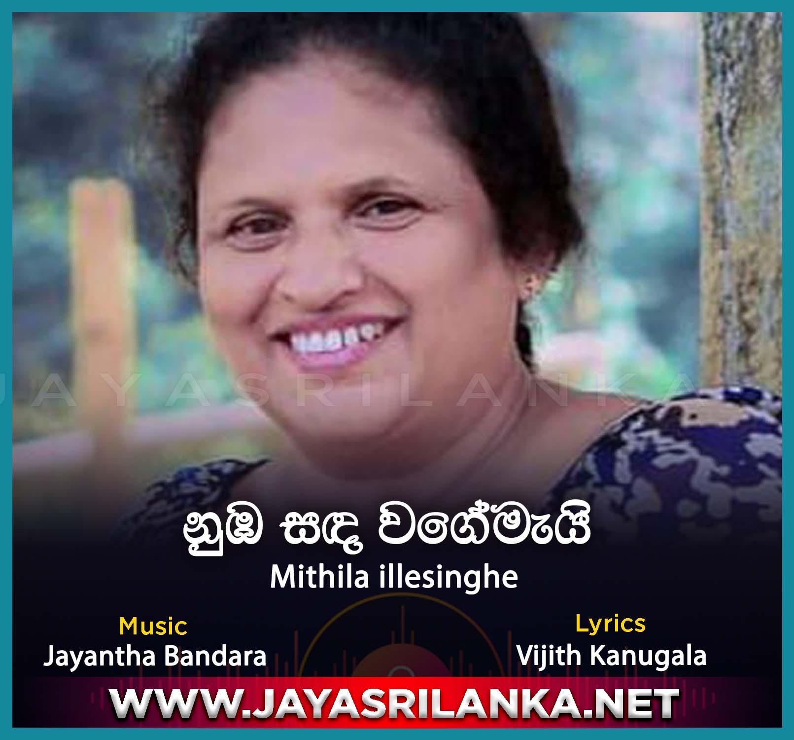jayasrilanka ~ Numba Sanda Wagemai - Mithila Illesinghe