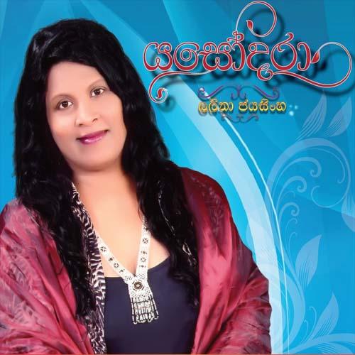 Kawulu Piyan Path Wasa Handuwa - Lalitha Jayasinghe mp3 Image