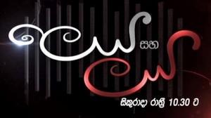 Leya Saha Laya Derana Tv Image