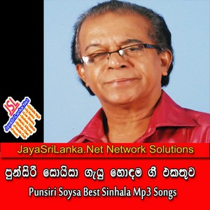 Adin Pasuwa Ne Apa Hamuwanne - Punsiri Soysa mp3 Image