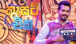 Tv Derana Cassette Eka