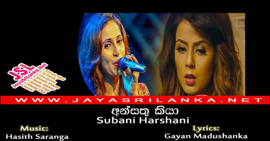 Sawan Pura - Subani Harshani Mp3 Song Download