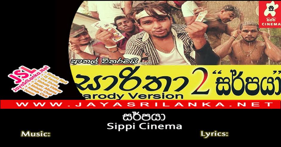 Sarpaya (Saaritha 2 Funny) - Sippi Cinema.mp3 - Download