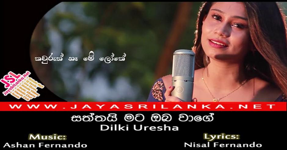 Dilki Uresha Mp3 Download