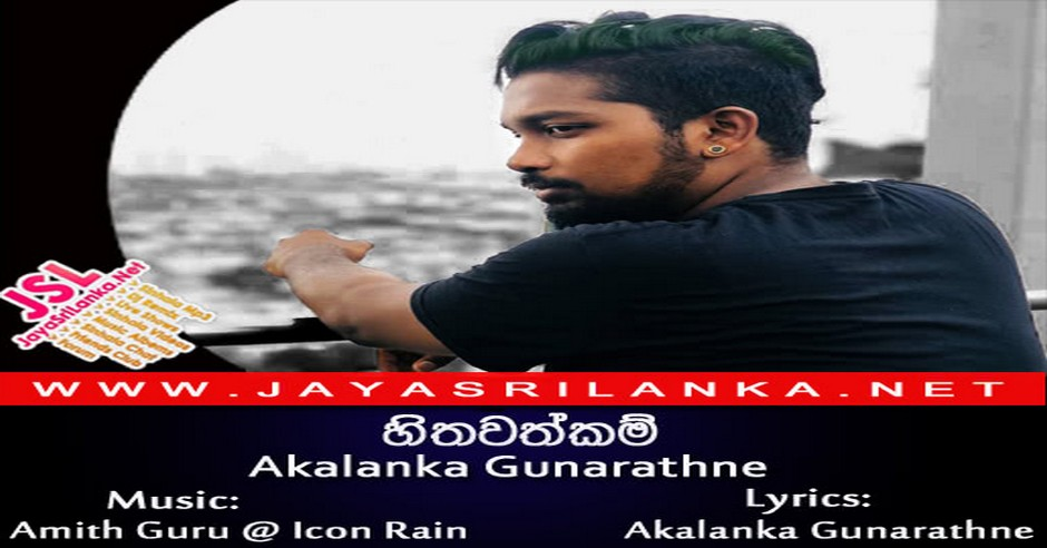 Old Sinhala Songs Mp - cover