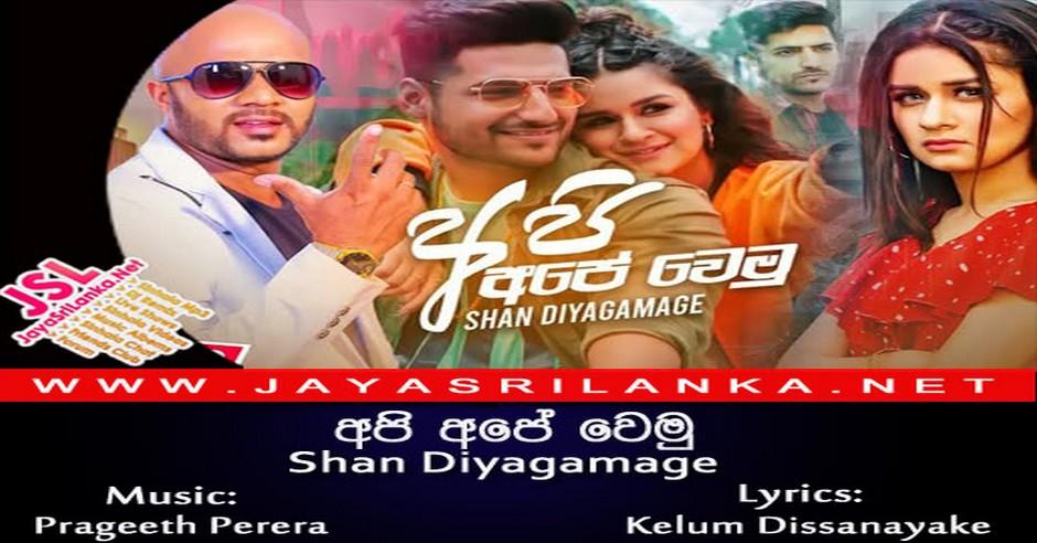 Download Api Ape Wemu (Atha Thiyala Diwuranna 6) Mp3 Song By Shan Diyagamage,Music By Prageeth Perera And Lyrics By Kelum Dissanayake