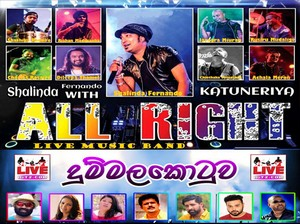 All Right Live In Dummalakotuwa 2018-12-10 Live Show Image