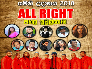 All Right Live In Imbulgoda 2018 Live Show Image