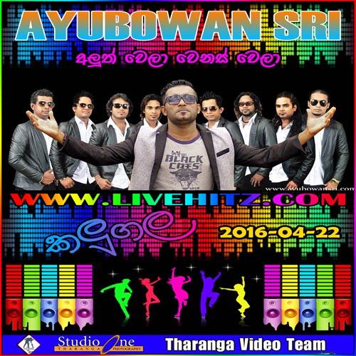 Hitha Hadaganna - Ayubowan Sri Mp3 Image